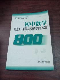 初中数学:解直角三角形与统计初步精练800题(第2版)