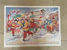 八九十年代宣传画,欢欢喜喜庆新春
