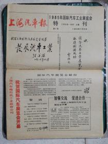 上海汽车报(1985年国际汽车工业展览会/特刊第1,2号合售)