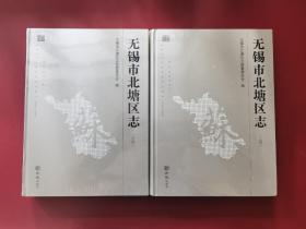 无锡市北塘区志(上下册)1986-2005(全新正版未拆封)