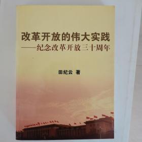 改革开放的伟大实践:纪念改革开放三十周年(田纪云签名签赠)