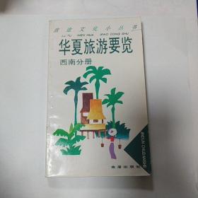 华夏旅游要览.西南分册