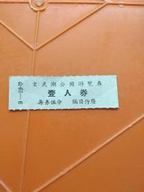 50年代玄武湖游览券