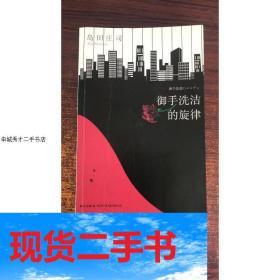【现货】御手洗洁的旋律岛田庄司新星出版社9787513301855