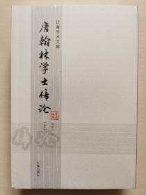 唐翰林学士传论(套装两册)