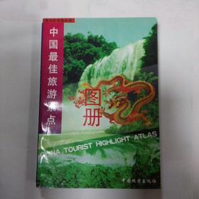 中国最佳旅游景点图册