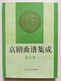 京剧曲谱集成(第5集)