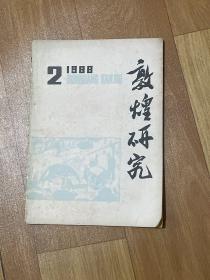 《敦煌研究》杂志期刊(共1本) 1988年第2期