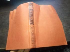 古典古代游记 村川坚太郎 著 / 岩波书店 1993年 32开硬精装 原版日本日文书 图片实拍