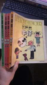 漫画 生活.爱情.幽默 牛仔 全四册