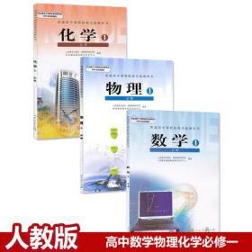 高中数学物理化学书必修1全套3本正版人教版