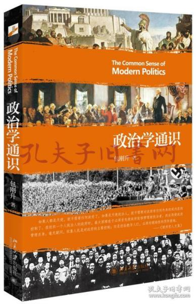 政治学通识