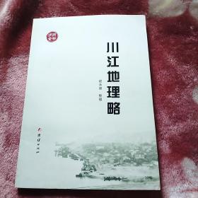 川江地理略
