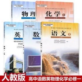 高一语文数学英语物理化学必修一课本全套5本  人教版