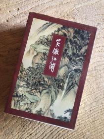 三联94年一版一印金庸《笑傲江湖》