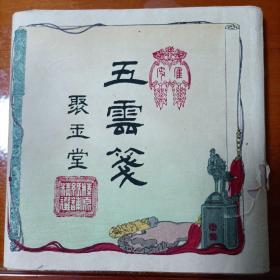五云笺,老纸100年以上,两刀,一个带封套!约180张