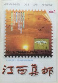 江西集邮(2000年第1期)