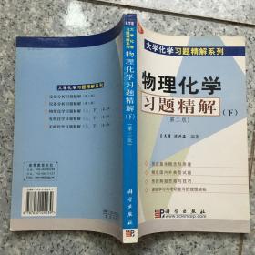 物理化学习题精解(下)(第2版)(科学版)   原版内页干净