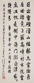 【保真】高梨痕|书法 行书 录宋教仁登韬光绝顶 镜心