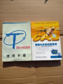 TH-MCAD使用手册
