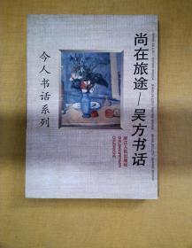 尚在旅途——吴方书话
