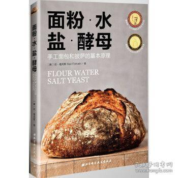 面粉水盐酵母:手工制作面包和比萨的基础