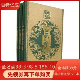 曾国藩(图文版)(上中下)唐浩明 作家出版社9787506337809