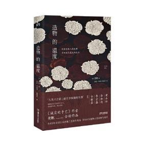 造物的温度 (黄永松、许知远、李宗盛、令狐磊推荐!)【浦睿文化出品】