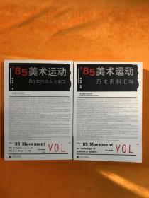 85美术运动:80年代的人文前卫、历史资料汇编(两册合售)