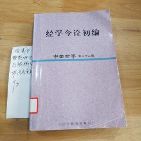 经学今诠初编:中国哲学(第22辑)