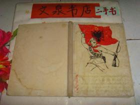 阿尔巴尼亚人民民族解放斗争 精装 外文版tg-115内有缺页
