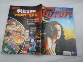 科幻世界2003.4
