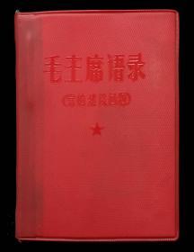 孤本毛主席语录(党的建设问题)(刘少奇题词)