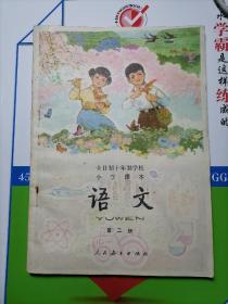 全日制十年制学校小学课本语文第二册【试用本】