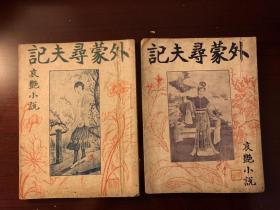 何恭第《外蒙寻夫记》(上下册全,民国十一年初版,私藏有钤印)