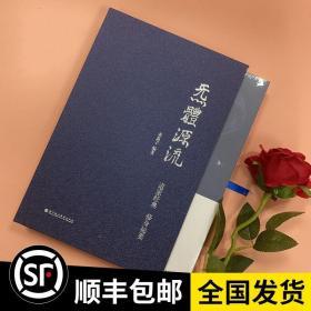 正版 礼盒装气体(炁体)源流上下册彩色