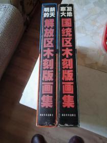 明朗的天1937~1949解放区木刻版画集;寒凝大地1930~1949国统区木刻版画集 8开二册一套