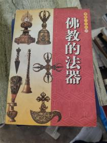 佛教小百科 佛教的法器