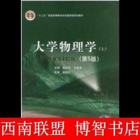 2017年09月|大学物理学 上 第五版第5版 赵近芳 北京邮电大学出版社 9787563546558书店书籍