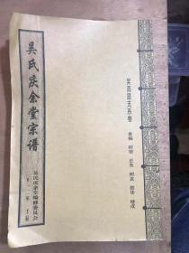 吴氏庆余堂宗谱·吴高显支系卷
