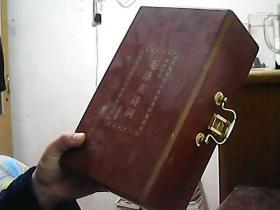 毛泽东诗词 (金质版)带木盒书签、 收藏版