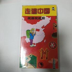 走遍中国旅游交通图