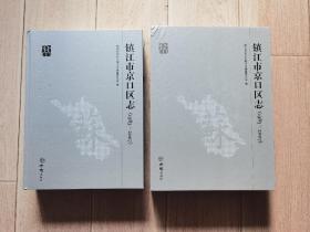 镇江市京口区志(1983-2007)附带光盘