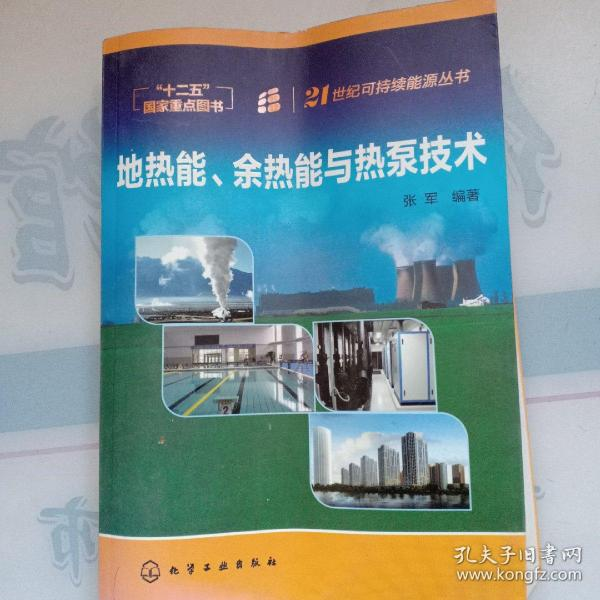 地热能、余热能与热泵技术