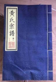 黄氏宗谱 八卷8册全 宣纸精印