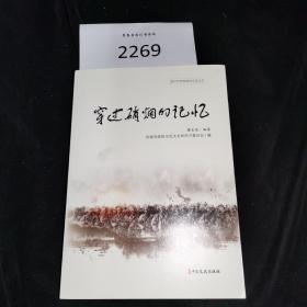 穿过硝烟的记忆   新时代济南政协文史丛书