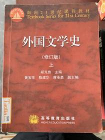 (正版 !!)外国文学史 修订版(上)9787040182637