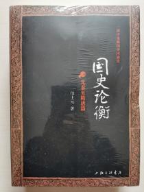 国史论衡(套装上下两册)
