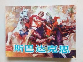 经典连环画:斯巴达克思(三),获奖作品,雷德祖耗时3年之第一套长篇巨制