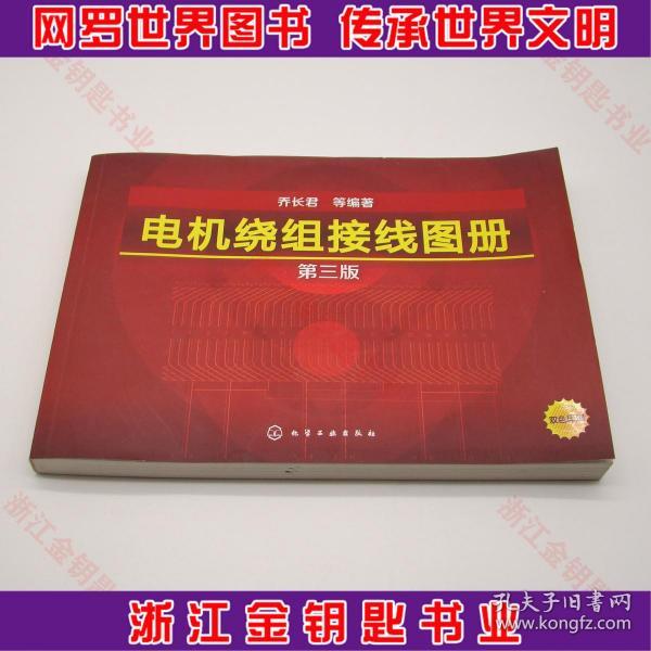 电机绕组接线图册(第三版)